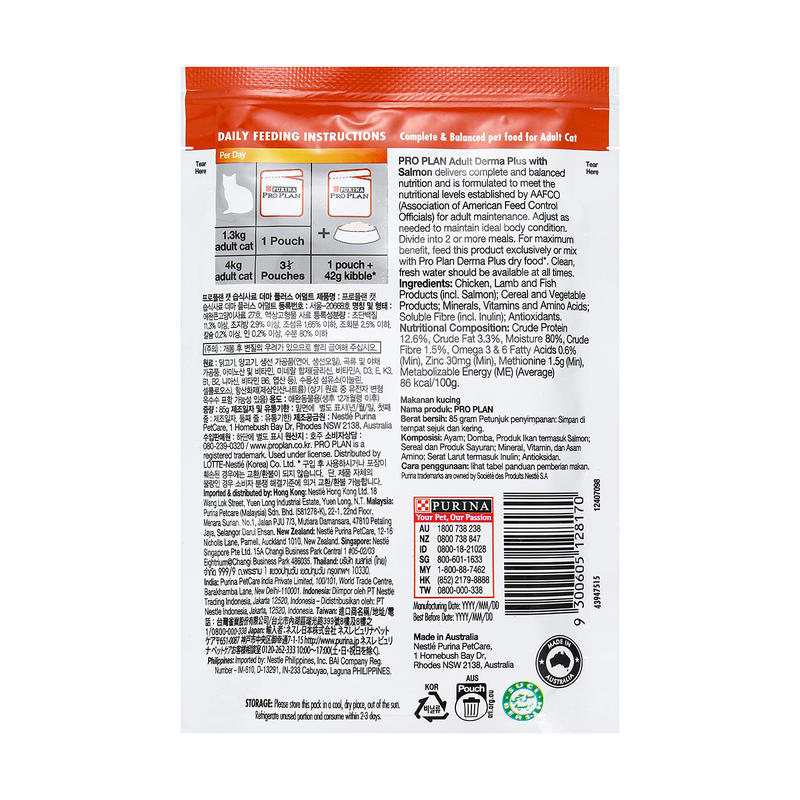 퓨리나 프로플랜 더마 플러스 민감성 피부 파우치 85g