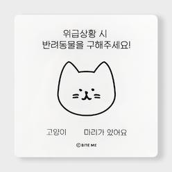 바잇미 고양이 구조 요청 문패