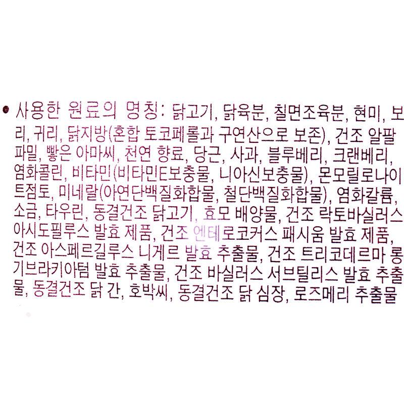 네이처스 버라이어티 생식본능 BE 내추럴 치킨&현미 6kg