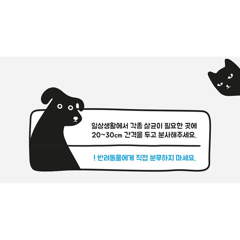 [1+1] 포썸 어썸브리즈 살균 소독제 300ml