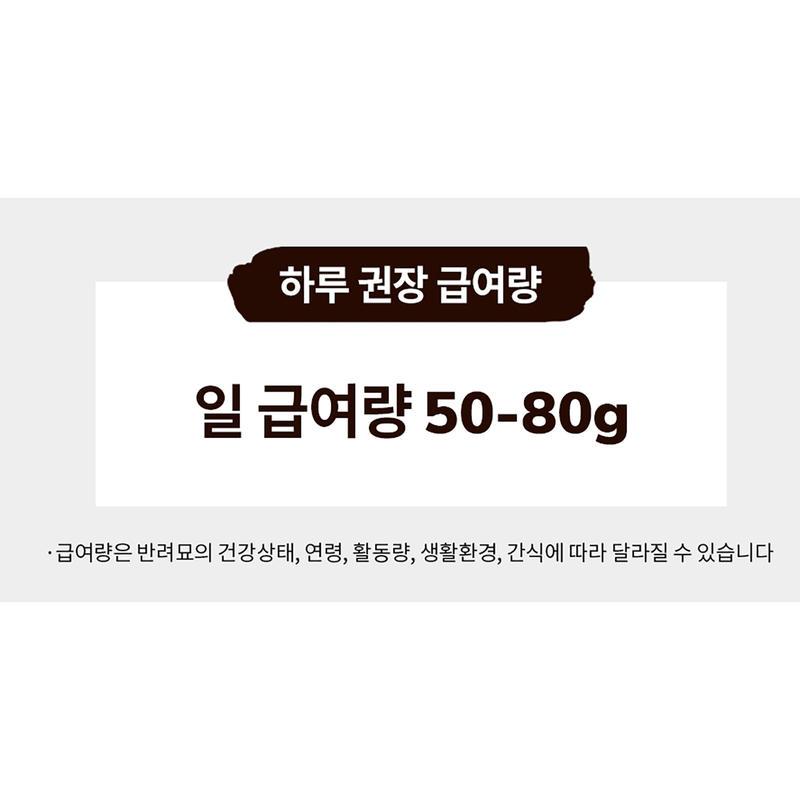 후새 캣 크로케터 치킨 30g