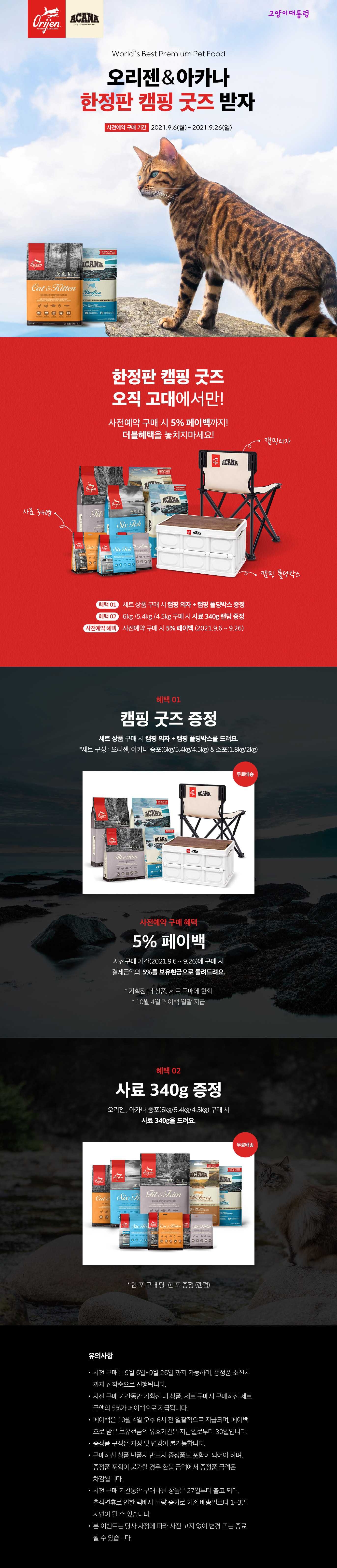 https://img.catpre.com/web/catpre/event/banner/2843/2843_main_banner_5988.jpg
