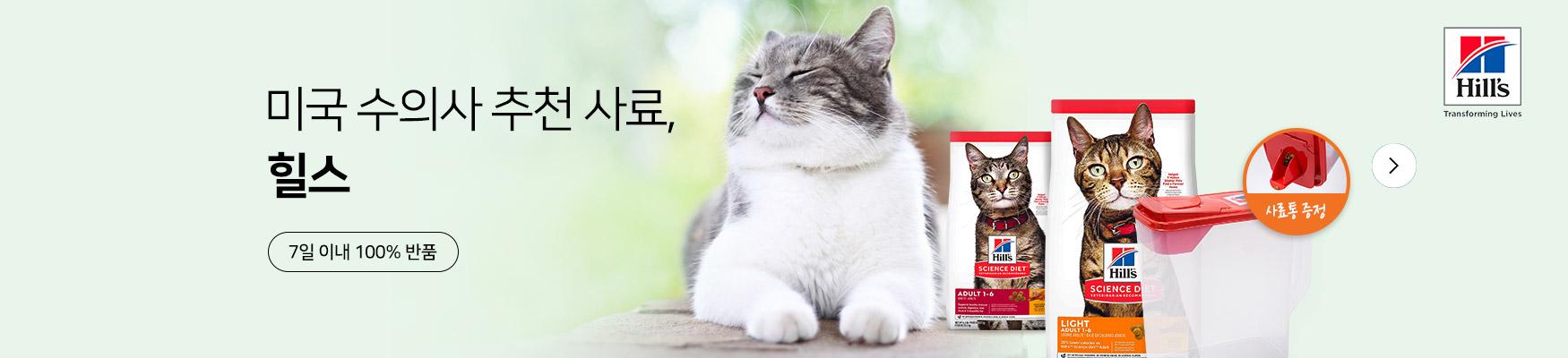 [21.6월 메인] 힐스 사료통 증정