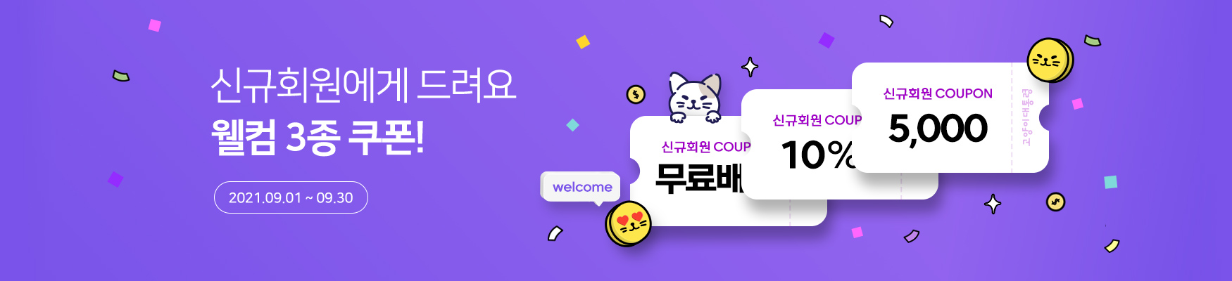 9월 신규회원 혜택, 쿠폰 3종!