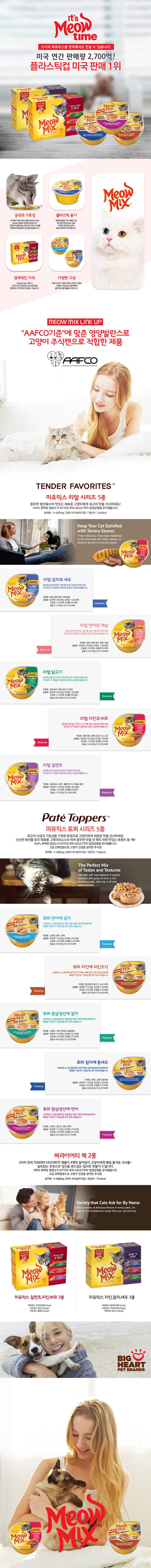 미유믹스 버라이어티팩 치킨&참치&새우 캔 12개입