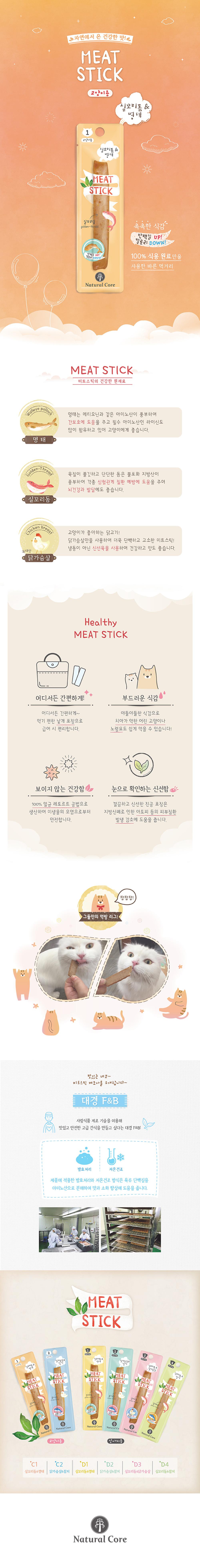 네츄럴코어 미트스틱 실꼬리돔&명태 7g
