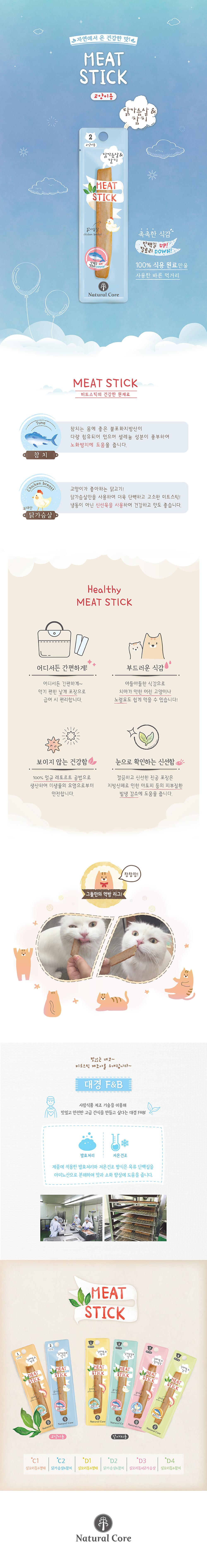 네츄럴코어 미트스틱 닭가슴살&참치 7g