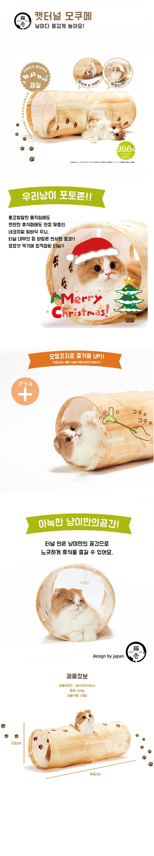 네코이찌 캣 터널 모쿠메