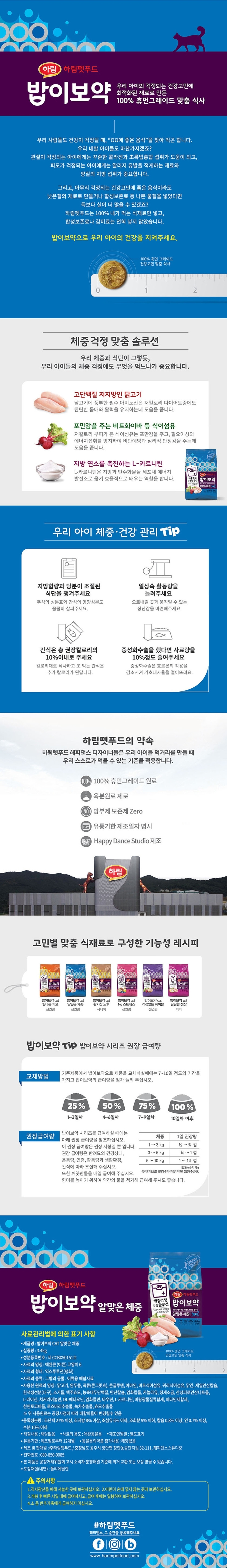하림펫푸드 밥이보약 캣 알맞은 체중 50g